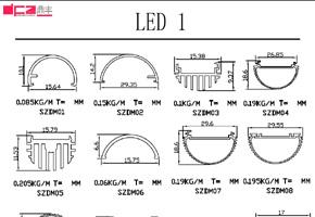 LED系列1