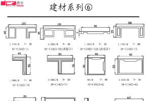 建材系列6
