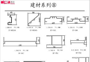 建材系列8