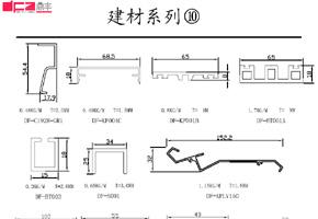 建材系列10