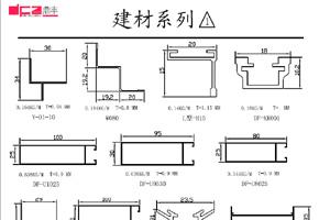 建材系列1