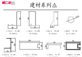 建材系列3