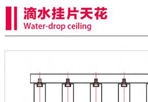 滴水挂片天花安装示意图