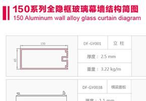 150系列全隐框玻璃墓墙结构简图