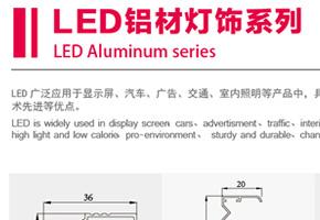 LED铝材灯饰系列