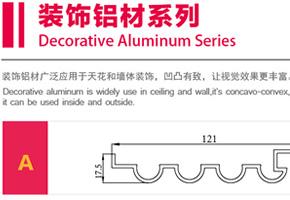 装饰铝材系列