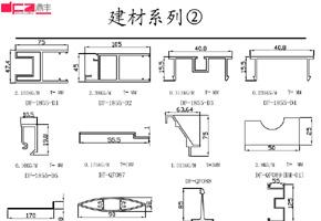 建材系列2