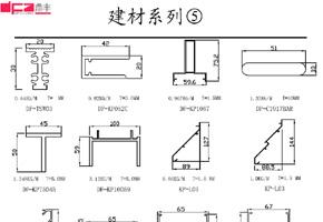 建材系列5